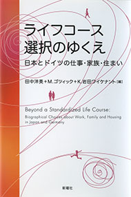 Beyond a Standardized Life Course