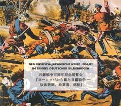 Der Russisch-Japanische Krieg 1904/05 im Spiegel deutscher Bilderbogen 日露戦争百周年記念展覧会 『ヨーロッパから観た日露戦争 ― 版画新聞、絵葉書、錦絵』