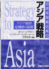 日欧多国籍企業のアジア戦略。アジア経済危機後の展開(Strategy to Asia)