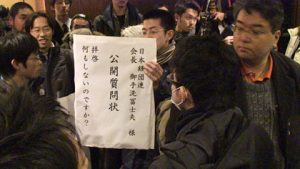 日本における市民による反対運動・連帯ユニオン対経団連のケース