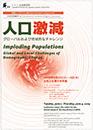 Implodierende Bevölkerungen – Globale und lokale Herausforderungen des demographischen Wandels