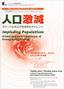 人口激減:グローバルおよび地域的なチャレンジ