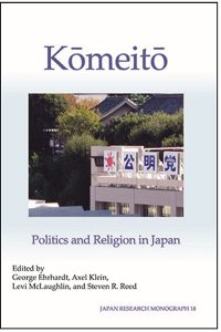 書籍紹介:「Komeito – Politics and Religion in Japan」