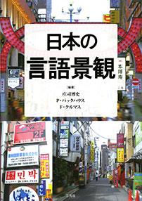 Nihon no gengo keikan (Japan's linguistic landscape)
