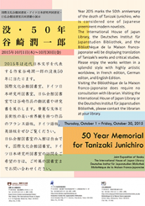50 Year Memorial for Tanizaki Junichiro