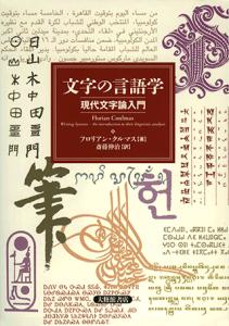 文字の言語学。現代文字論入門 [Writing Systems: An introduction to their linguistic analysis]