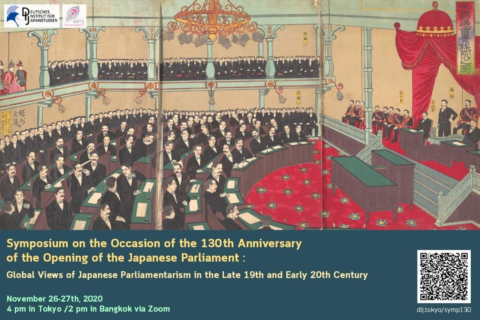 Symposium on the Occasion of the 130th Anniversary of the Opening of the Japanese Parliament<br><small>Global Views of Japanese Parliamentarism in the Late 19th and Early 20th Centuries</small>