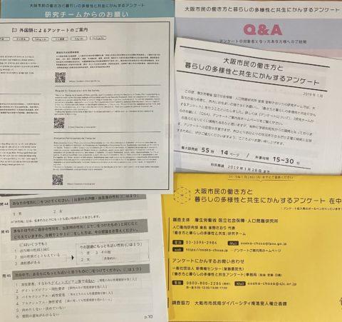 Measuring Sexual Orientation and Gender Identity on Surveys in Japan: Methods and Epistemologies
