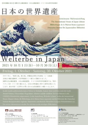 書籍共同展示「日本の世界遺産」
